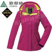 Atunas 歐都納 A-G1718W 桃紅 女 GTX單件式保暖外套 Gore-Tex防風防水羽絨外套 戶外旅遊外套