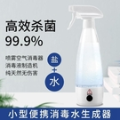 消毒液制造機家用次氯酸鈉84消毒水生成器室內廚房殺菌除噴霧防疫 快速出貨 快速出貨