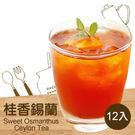 花草巫婆 桂香錫蘭12入裝/花茶/花草茶/冷泡茶[喜愛屋]
