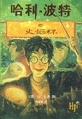 博民逛二手書《Harry Potter & the Goblet of Fire