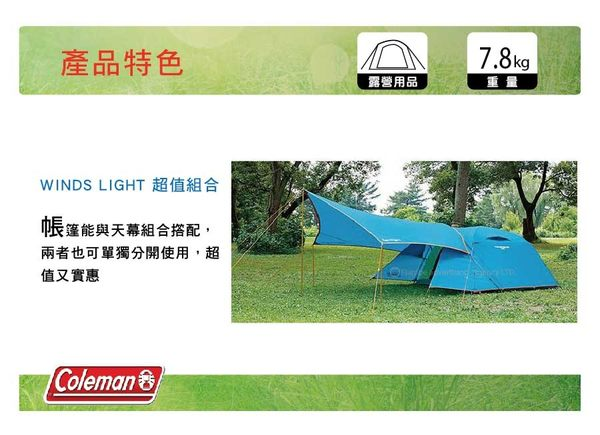 ||MyRack|| Coleman || WINDS LIGHT 270 帳篷 套裝組 ||CM-22046   天幕