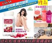 六瓶八折團購-赫而司美國專利Cran-Max(可蘭莓)34:1 (60顆/罐)