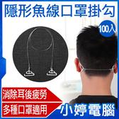 全新 隱形魚線口罩掛勾100入 口罩神器 加長口罩 減緩疲勞 大人小孩多種口罩適用【3期零利率】