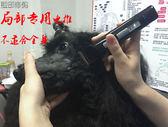 神寶410電剪寵物腳底剃毛電推剪局部修剪剃毛器寵物美容推毛刀tw潮