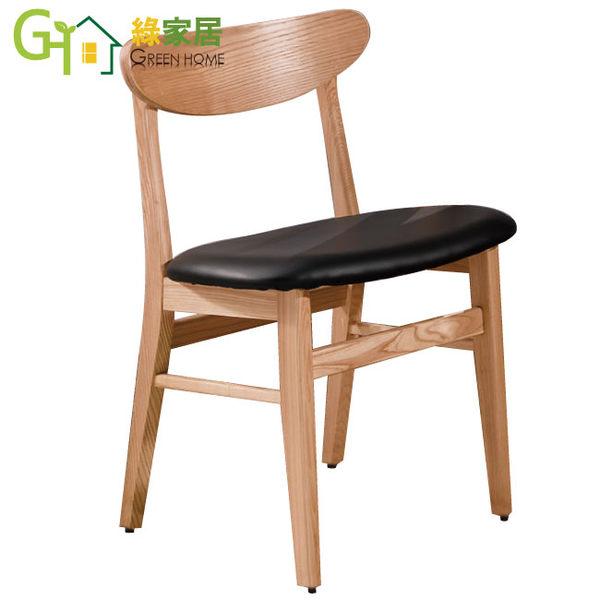 【綠家居】法諾 木紋實木皮革餐椅