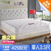 【IKHOUSE】春之頌-高品質獨立筒床墊-獨立筒床墊-單人3.5尺下標區