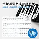 【鋼琴數字簡譜貼紙】適用於88鍵手捲鋼琴...