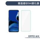 磨砂 霧面 OPPO R11 5.5吋 9H 鋼化 玻璃 保護 手機 螢幕 貼 膜 防指紋 抗油 非滿版