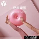 瑜伽球 甜甜圈瑜伽球加厚防爆運動家用瑜伽彈力平衡球兒童訓練健身球