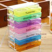 約翰家庭百貨》【SA050】28格彩色透明抽取攜帶式 一週藥盒