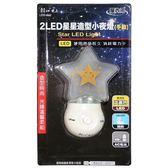 朝日電工 2LED 星星造型小夜燈(LED-042)【康鄰超市】