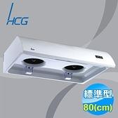 和成 HCG 80公分標準型不鏽鋼抽油煙機 SE-186SL