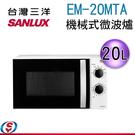 【SANLUX 台灣三洋】20公升機械式微波爐(EM-20MTA)