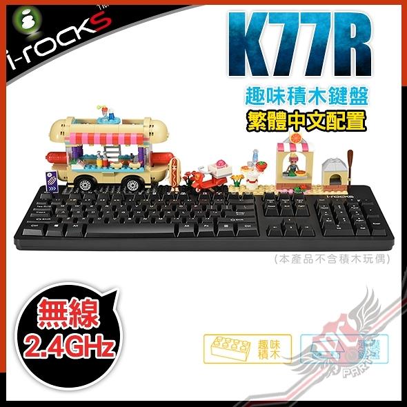 [ PCPARTY ] 艾芮克 i-rocks K77R 2.4GHz無線 趣味積木鍵盤 IRK77R
