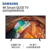 【結帳現折+送不銹鋼保溫瓶+24期0利率+免費基本安裝】SAMSUNG 三星 55Q60 55吋 4K 液晶電視 QA55Q60RAWXZW