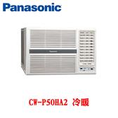 【Panasonic 國際牌】7-9坪 變頻窗型冷暖 CW-P50HA2