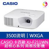 分期0利率 CASIO 卡西歐 XJ-F211WN 3500流明 WXGA 超核心系列 商務投影機 日本公司貨