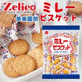 日本 Zelico 鈴木榮光堂 美樂圓餅 180g 家庭包 圓餅 小圓餅 餅乾 點心 日本餅乾