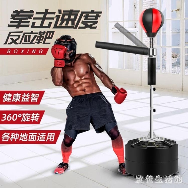 成人拳擊沙袋 反應旋轉立式棍靶家用躲閃訓練器兒童室內散打速度球 zh6528『美好時光』