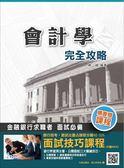 (二手書)【106年最新版】會計學概要(銀行招考適用)