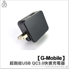 【G-Mobile】超跑紋USB QC3.0快速充電器 快充頭 充電頭