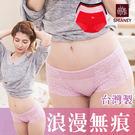 女性無痕褲 浪漫無痕 台灣製 no.8837-席艾妮SHIANEY