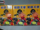 【書寶二手書T8/漫畫書_MAM】戰鬥天使_1~3集合售