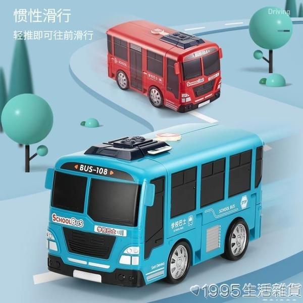 兒童玩具車寶寶仿真變形巴士公交車男孩女孩慣性益智多功能小汽車 1995生活雜貨