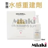 GOLDWELL 歌薇 水感重建劑 18ml *Miaki*