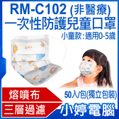 【3期零利率】全新 RM-C102一次性防護兒童口罩 小童款 50入/包(獨立包裝)3層過濾 熔噴布 卡通動物