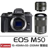 Canon EOS M50 + 15-45mm + 55-200mm 雙鏡組7/31前登入送3000郵政禮券 台灣佳能公司貨