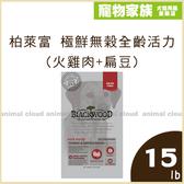 寵物家族-BLACKWOOD柏萊富 極鮮無榖 全齡活力配方(火雞肉+扁豆)15lb