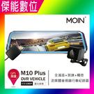 MOIN 摩影 M10 plus M10+【贈16G】前後鏡頭 後照鏡型 流媒體電子觸控式後照鏡行車紀錄器 GPS測速