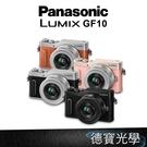 Panasonic Lumix GF10K 變焦鏡組 GF10 12-32mm 總代理公司貨 4K 錄影 登入送 原電+32G記憶卡+原廠鏡頭蓋