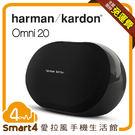 【愛拉風 X 藍芽音響專賣】0利率 美國 Harman Kardon Omni20 HD 高音質無線藍牙喇叭 英大公司貨