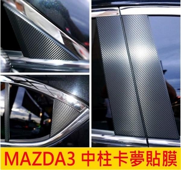 Mazda馬自達 馬3【ABC柱卡夢貼】中柱飾板保護貼 3M卡夢貼膜 3代mazda 四門五門馬3配件