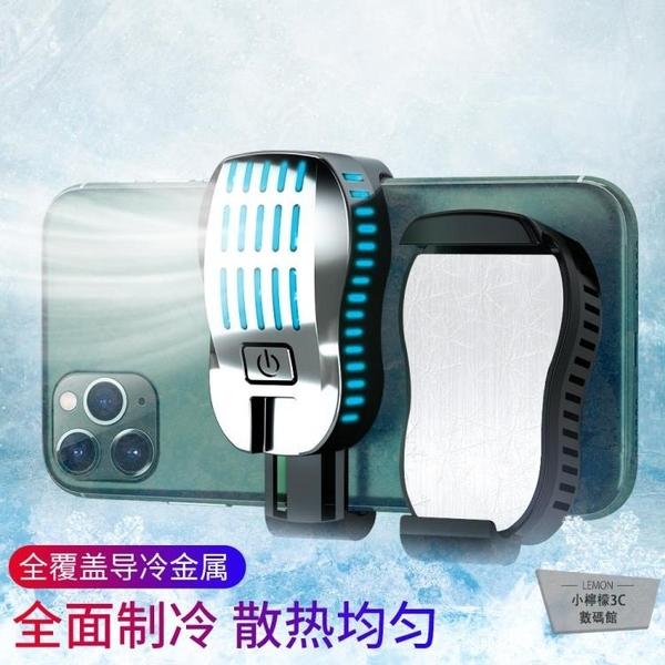 手機散熱器半導體水冷降溫神器液冷風扇蘋果安卓通用背夾靜音P20【小檸檬3C】