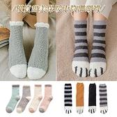 優質甜美保暖中筒珊瑚襪