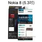 滿版鋼化玻璃保護貼 Nokia 8 (5.3吋) 黑