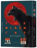 黑貓:愛倫‧坡短篇小說選(II)【懸疑重出版】