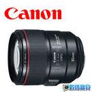Canon EF 85mm f1.4 L IS USM 中望遠定焦鏡頭 【公司貨】 85 1.4 85 1.4IS 1.4L