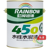 【漆寶】虹牌450亮光水泥漆(5加侖裝)◆免運費◆