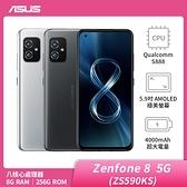 ASUS Zenfone 8 (ZS590KS) 8G/256G【原廠登錄送飛利浦君爵柔膚電鬍刀】神腦生活