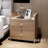(百貨週年慶)床頭櫃簡約現代迷你收納小櫃子簡易宿舍組裝臥室儲物床邊櫃WY