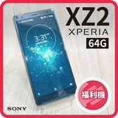 【創宇通訊】SONY XZ2 64GB【福利品】