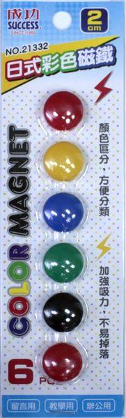 義大文具~成功 日式彩色磁鐵2cm(6入) 21332