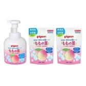 貝親 Pigeon 桃葉泡沫沐浴乳瓶裝+補充包X2(P08411-2)[衛立兒生活館]