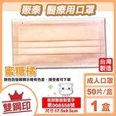聚泰 聚隆 雙鋼印 成人醫療口罩 (蜜糖橘) 50入/盒 (台灣製造 CNS14774) 專品藥局【2017202】