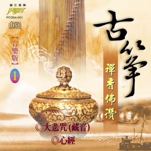 古箏 禪香佛讚 音樂版 1 CD (音樂影片購)