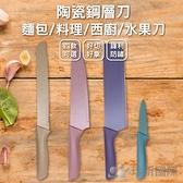 【珍昕】網購熱銷 陶瓷鋼層刀 ~4款可選(麵包/料理/西廚/水果刀)陶瓷刀/鋼層刀/不鏽鋼刀